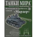 """Истребитель танков """"Мардер"""" (Выпуск №30)"""