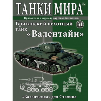 """Пехотный танк """"Валентайн"""" (Выпуск №31)"""