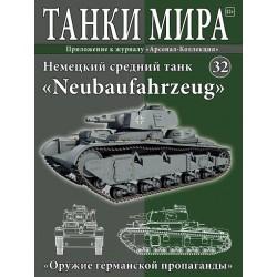 Немецкий танк Neubaufahrzeug (Выпуск №32)
