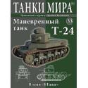 Маневренный танк Т-24 (Выпуск №33)