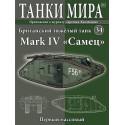 """Британский танк Mark IV """"Самец"""" (Выпуск №34)"""