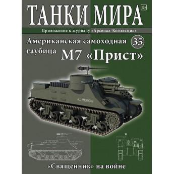 """Самоходная гаубица M7 """"Прист"""" (Выпуск №35)"""