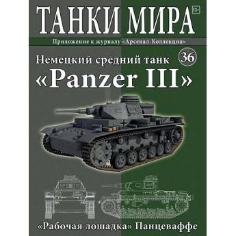 Немецкий средний танк Panzer III (Выпуск №36)