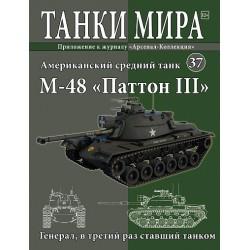 "Средний танк М-48 ""Паттон III"" (Выпуск №37)"