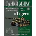 """Panzerkampfwagen VI Ausf E """"Tiger"""" (Выпуск №38)"""