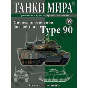Японский основной боевой танк Type 90 (Выпуск №39)