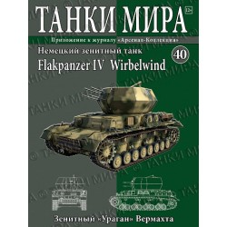 Немецкий Flakpanzer IV Wirbelwind (Выпуск №40)