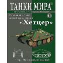 Истребитель танков Hetzer (Выпуск №41)