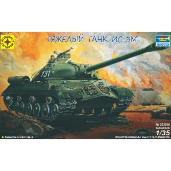 Модель танка ИС-3М