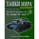 Pz. Kmpf. IV Ausf.F1(Выпуск №2)
