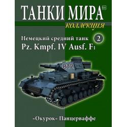 Трофейный Pz. Kmpf. IV Ausf.F1(Выпуск №2)