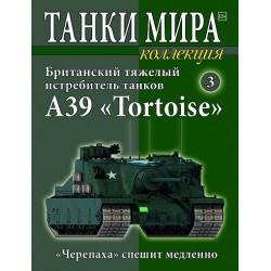 Британский истребитель танков А39 Tortoise (Выпуск №3)