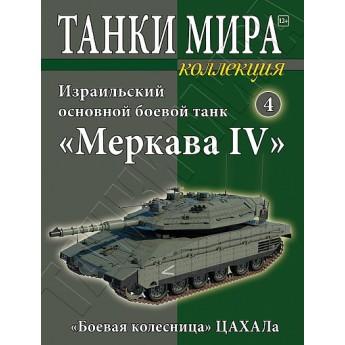 Израильский танк Меркава Mk IV (Выпуск №4)