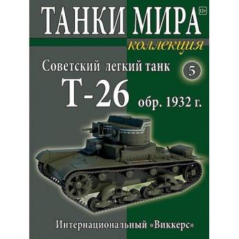 Советский легкий танк Т-26 обр. 1932 г. (Выпуск №5)