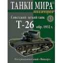 Советский легкий танк Т-26 обр. 1932 г., пулеметный (Выпуск №5)