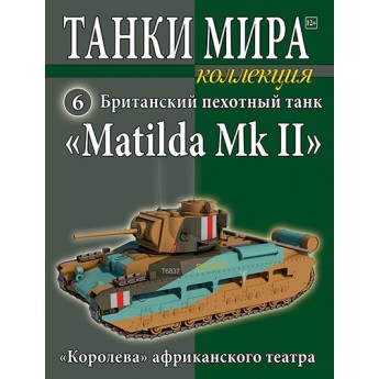 Британский пехотный танк Matilda Mk.II (Выпуск №6)