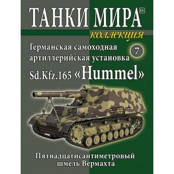 "Германская САУ Sd. Kfz. 165 ""Hummel"" (Выпуск №7)"