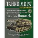 """Трофейный. Германская САУ Sd. Kfz. 165 """"Hummel"""" (Выпуск №7)"""