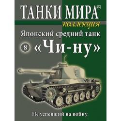 """Японский средний танк """"Чи-ну"""" (Выпуск №8)"""