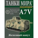 Германский тяжелый танк A7V (Выпуск №9)