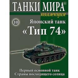 """Японский танк """"Тип 74"""" (Выпуск №10)"""