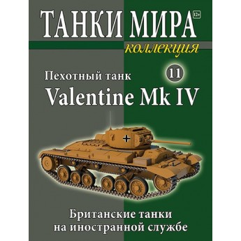 Valentine Mk IV Советский зимний (Выпуск №11)