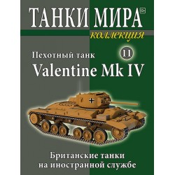 Valentine Mk IV Трофейный немецкий. (Выпуск №11)