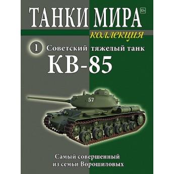 Советский тяжелый танк КВ-85 (Выпуск №1)
