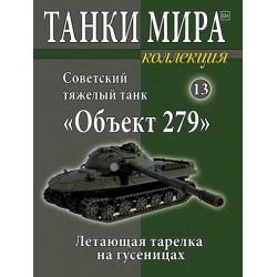 """Советский тяжелый танк """"Объект 279"""". (Выпуск №13)"""
